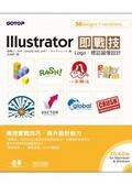 Illustrator卽戰技:Logo.標誌設計