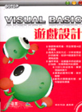 Visual Basic遊戲設計