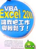 Excel/VBA讓我把工作變輕鬆了