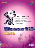 學會Dreamweaver MX 2004 e點就通