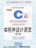 C程序設計語言