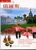 俄羅斯f王瑤琴文字.攝影