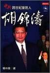 胡錦濤:中共跨世紀接班人