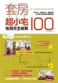 套房超小宅:格局完全破解100例