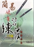 用中文說日語環遊世界