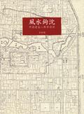 風水鉤沈:中國建築人類學發源