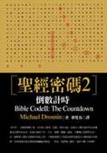 聖經密碼2:倒數計時