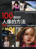 100個拍好人像的方法