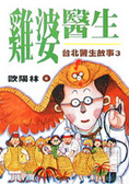 雞婆醫生:臺北醫生故事3