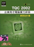 TQC 2002企業用才電腦實力評核:網頁設計篇