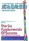 成功是故意的:蹲好成功的六個馬步