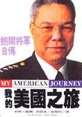 我的美國之旅:鮑爾將軍自傳