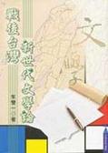 戰後台灣新世代文學論