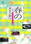 春の東京小旅行:賞花+美食夢幻步道十七條