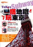 搭地鐵.玩東京