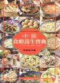 中藥食療養生寶典:長壽、防癌、保健、營養、飲食秘訣