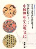 中國歷朝小說與文化