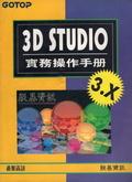 3D Studio 3.X實務操作手冊