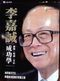 李嘉誠成功學:謙和.坦誠.守信