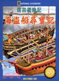 迷宮探險記:海盜船尋寶記