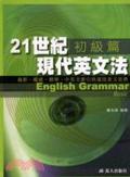 21世紀現代英文法:最新、權威、精華、中英文索引快速找查文法典:初級篇:basic