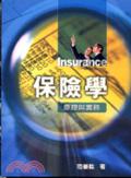 保險學:原理與實務:concepts & practices