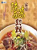 家庭陜西菜套餐