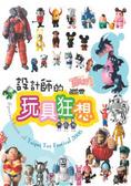 設計師的玩具狂想:台北國際玩具創作大展20062006