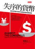 失序的貨幣, 我在世界銀行看見的金融真相和復甦契機, Reflections on the great recession