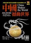 中國撼動世界:飢餓之國崛起