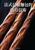 法式長棍麵包的烘焙技術