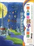一個人帶著孩子去旅行:上海居旅筆記