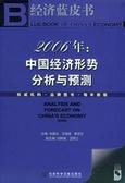 2006年:中国经济形势分析与预测