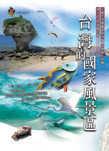 台灣的國家風景區