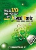 微電腦I/O介面控制實習:使用Visual Basic