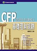 基礎理財規劃