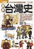 圖解台灣史:一冊通曉.不可不知的基礎歷史知識