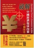 破解中國經濟泡沫內幕:中國告急