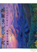 吳秋波油畫集:繪畫六十年展