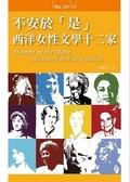 不安於是:西洋女性文學十二家:selections from twelve authors