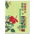 福爾摩沙植物記:101種台灣植物文化圖鑑&27則台灣植物文化議題
