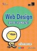 Web Design製作攻略集