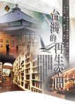 台灣的再生空間