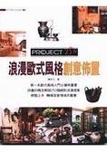 浪漫歐式風格創意佈置Project 250