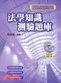 法學知識測驗題庫
