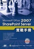 Microsoft Office SharePoint Server 2007實戰手冊