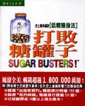 打敗糖罐子:史上最幸福的[低糖瘦身法]
