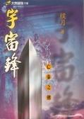 宇宙鋒:亡秦之劍