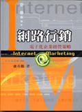 網路行銷:電子化企業經營策略