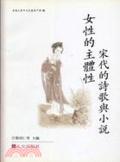女性的主體性:宋代的詩歌與小說